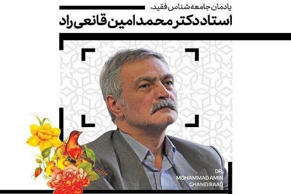 مراسم یادمان محمدامین قانعی راد برگزار می گردد