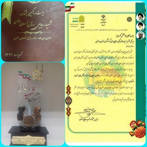 اهدای لوح و تندیس رتبه اول جشنواره شهید رجایی به میراث فرهنگی خراسان رضوی