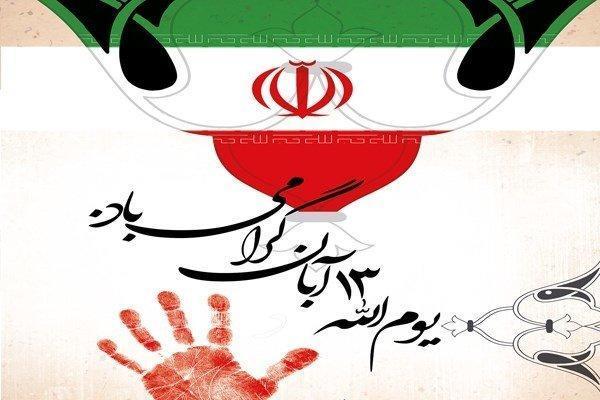 دعوت استاندار آذربایجان غربی از مردم برای حضور در راهپیمایی13آبان