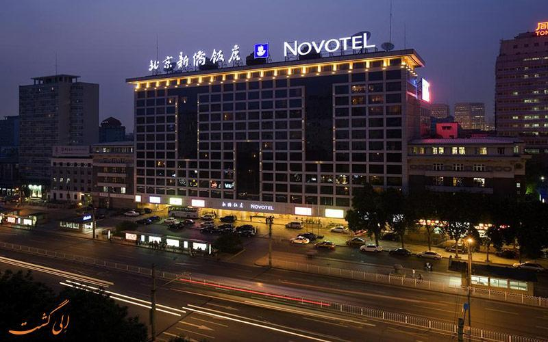 معرفی هتل 4 ستاره نووتل پیس در پکن