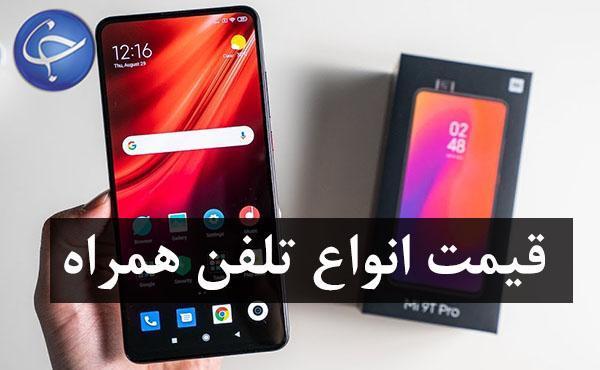 قیمت روز گوشی موبایل در 14 آذر