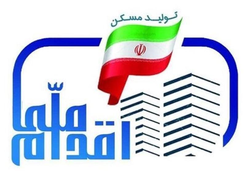 شروع ثبت نام مرحله دوم طرح ملی مسکن 17 استان از 10 صبح فردا