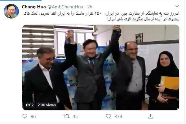 سفیر چین در ایران: 250 هزار ماسک به تهران هدیه کردیم