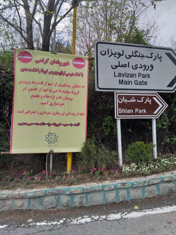 تعطیلی بوستان های جنگلی شمال شرق تهران