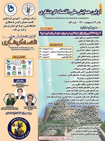 برگزاری اولین همایش ملی اقتصاد گردشگری در خرم آباد