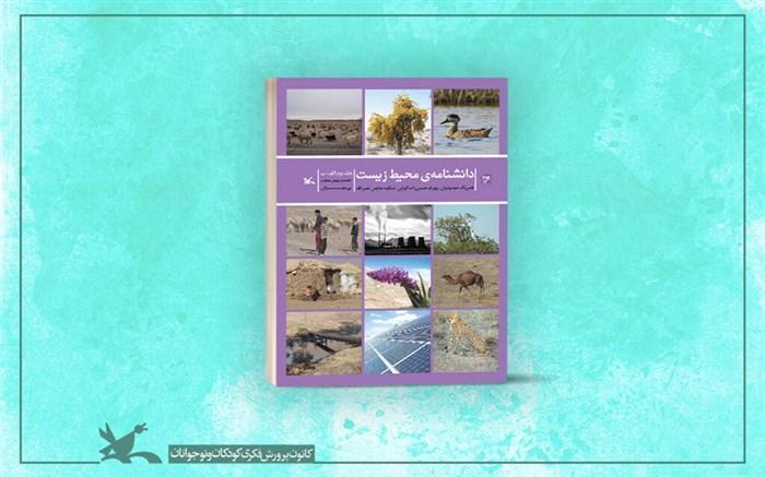 دومین جلدِ دانشنامه محیط زیست از سوی کانون منتشر شد