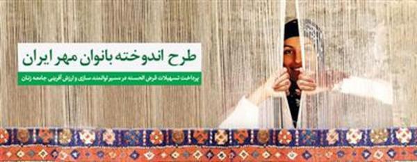 بانوان از تسهیلات ویژه بانک مهر ایران برخوردار میشوند