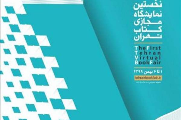 چرا به برخی از عناوین کتاب ها در نمایشگاه مجازی کتاب تهران دسترسی نداریم؟