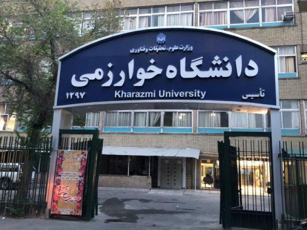 همایش ملی جامعه و تعلیم و تربیت 14 اسفند ماه در دانشگاه خوارزمی برگزار می شود