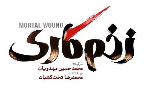 تاریخ و زمان پخش سریال زخم کاری و جیران در شبکه نمایش خانگی