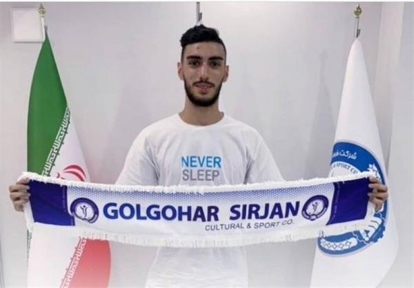 قرارداد 5ساله دروازه بان تیم جوانان ایران با گل گهر
